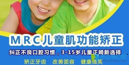 儿童MRC麦鸥肌功训练矫治器的作用简介
