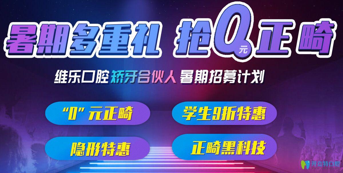 """上海美维口腔暑期正畸""""0元抢"""",分享矫正日记可返1000元"""