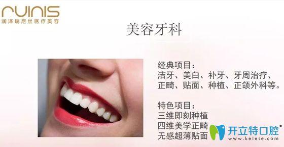 深圳润泽瑞尼丝口腔开展项目展示
