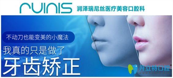 深圳润泽瑞尼丝口腔暑期牙齿矫正价格5999元起,学生可再减500