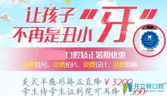 郑州德正口腔暑期牙齿矫正价格立减3200元 种植牙立减5000元