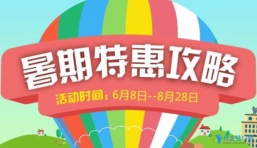 广州广大口腔暑期正畸优惠