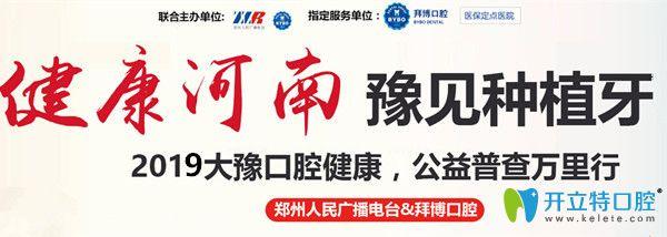 郑州拜博口腔两颗价值36000元诺贝尔种植牙免费送活动开启