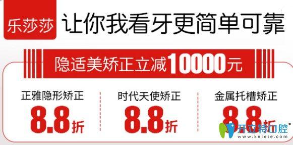 深圳乐莎莎口腔门诊暑期矫正优惠活动