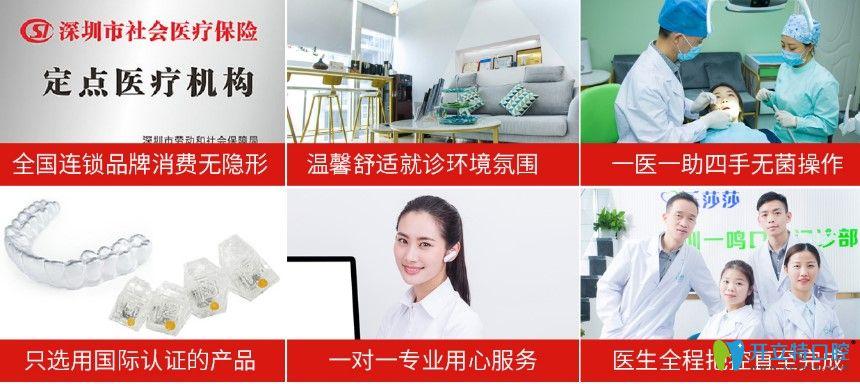 深圳乐莎莎口腔隐形矫正品牌优势
