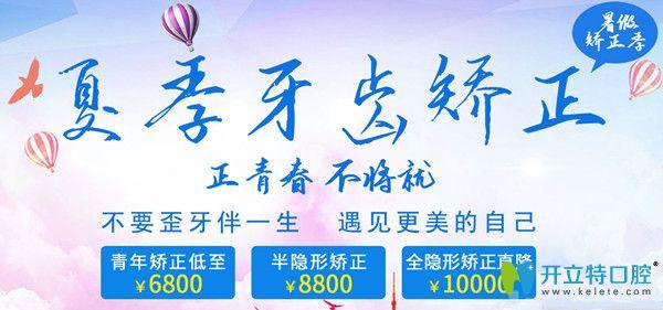 深圳拜尔齿科暑期青少年正畸价格6800元起