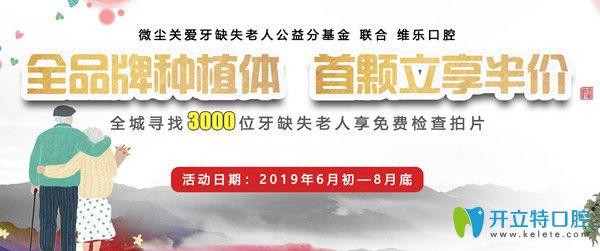 青岛维乐口腔公益援助免费种牙,进口种植体每颗援助3900元