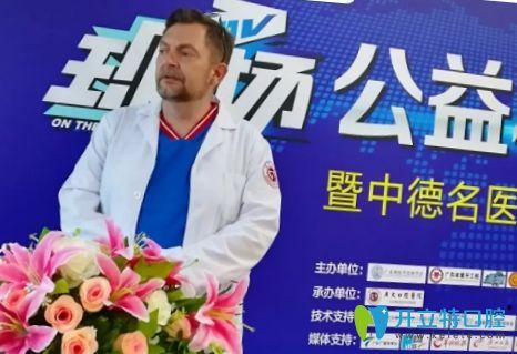 广州广大口腔特聘医师舒斯特博士
