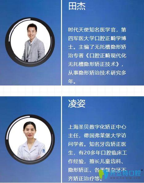 上海圣贝口腔招募会主讲医生