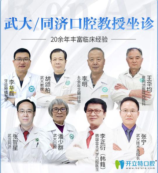 仁爱口腔医生团队
