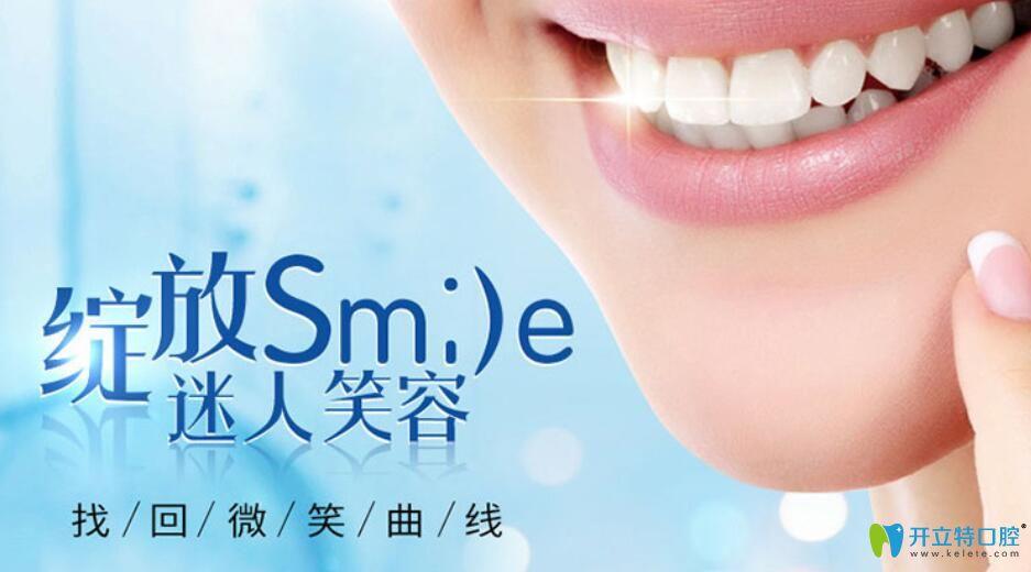西安艺星口腔科特色项目牙齿矫正