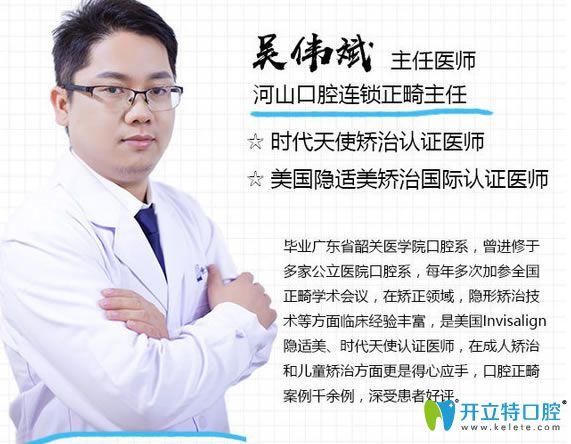 深圳世纪河山牙齿矫正吴伟斌医生