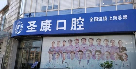 上海圣康口腔门诊部