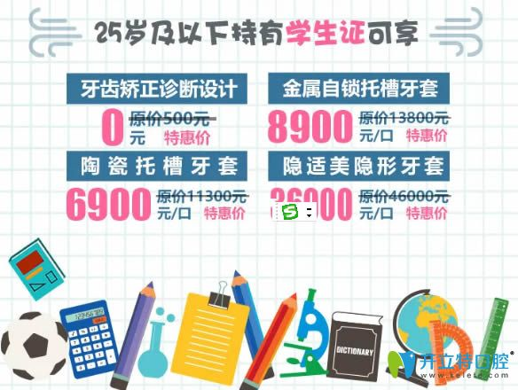 深圳世纪河山口腔暑期矫正价格