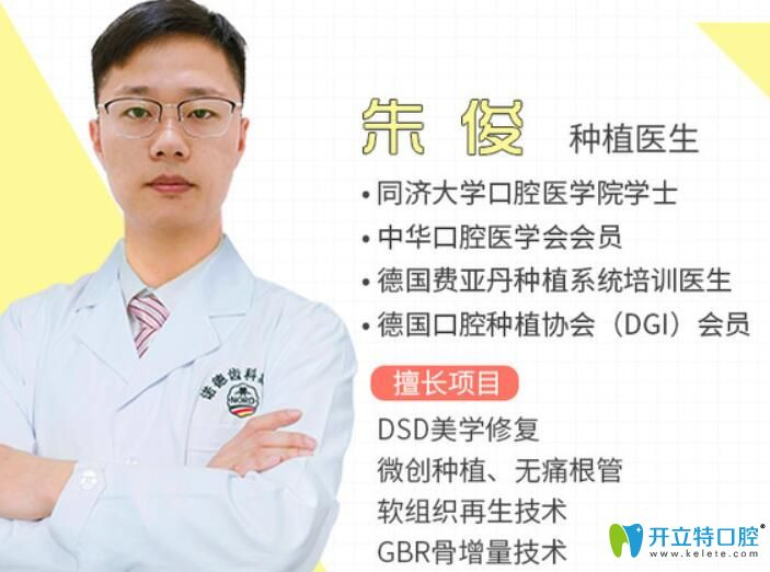 诺德齿科种植医生朱俊