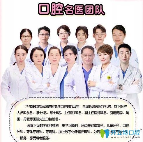 上海中博口腔医生团队