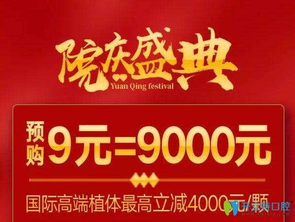 北京中诺口腔种植牙价格贵吗?院庆预购9元=9千,种植体减4千