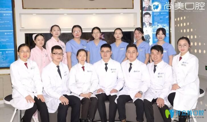 长沙尚美口腔医生团队