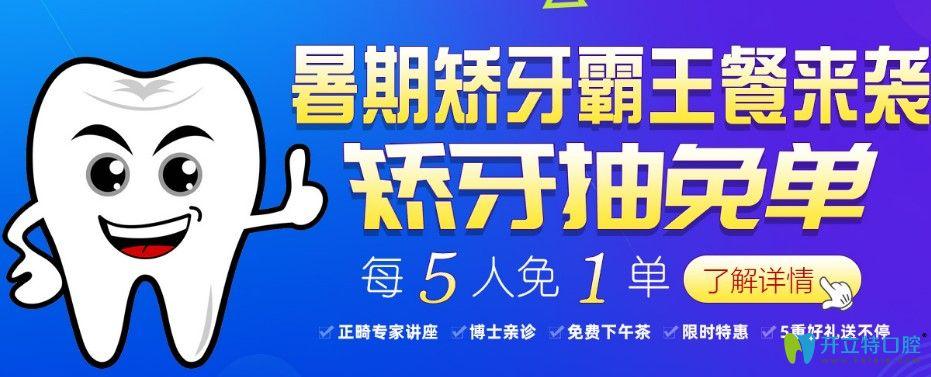 暑期正畸免单!深圳弘和口腔青少年金属托槽矫正价格才6800元