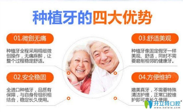 北京中诺口腔种植牙优势