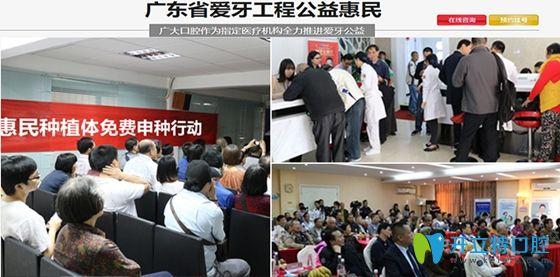 广州广大口腔是广东省爱牙工程的医疗服务机构