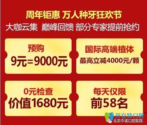 北京中诺口腔周年庆活动内容图