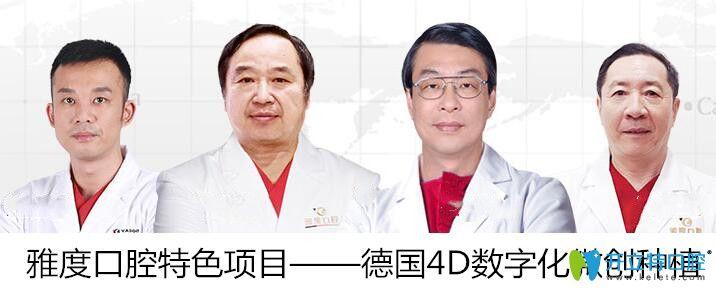 昆明雅度口腔种植牙医生团队