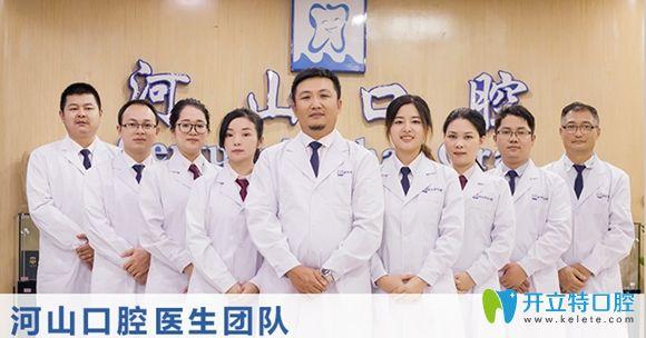 深圳河山牙科医生团队图