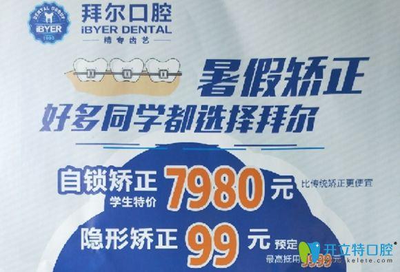 深圳拜尔口腔暑期自锁托槽矫正价格7980元比传统正畸还便宜!