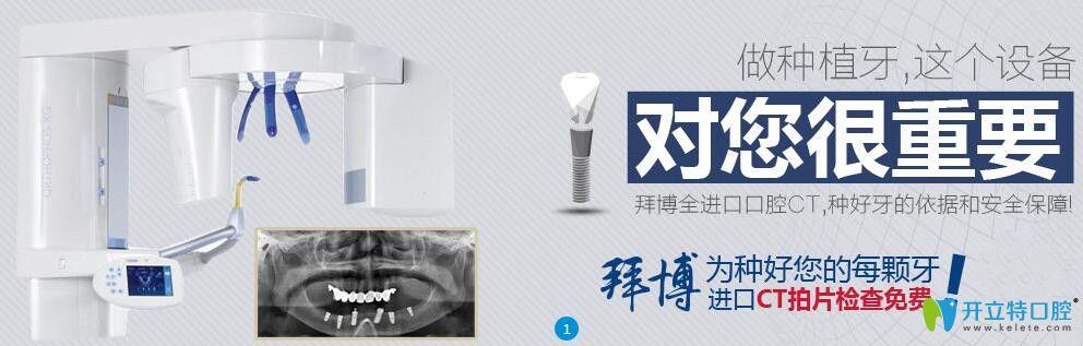 郑州拜博口腔种植牙设备