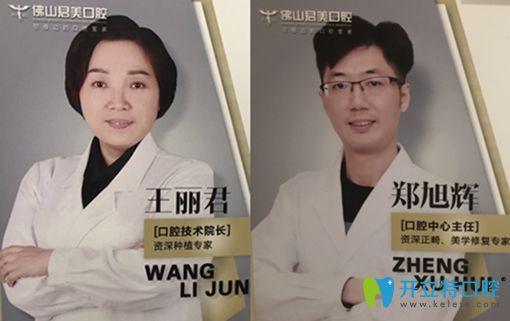 佛山君美口腔王丽君和郑旭辉医生