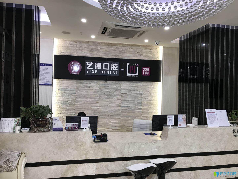 广州致美口腔艺德店前台