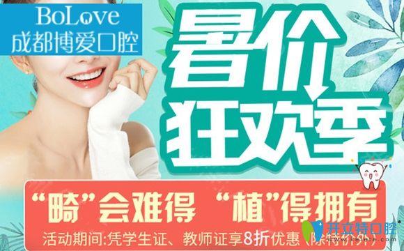 成都博爱医院口腔正畸价格超优惠:暑期牙齿矫正才6800元起