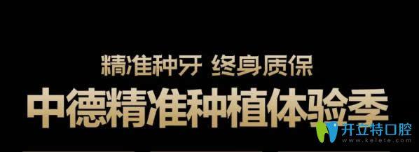 郑州唯美口腔精准种牙体验活动