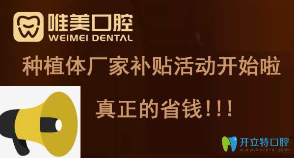 郑州种植牙多少钱?唯美口腔暑期补贴奥齿泰种植体价格才5800
