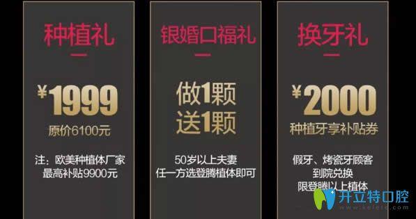 郑州唯美种植牙厂家补贴优惠详情