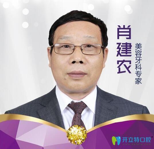 南昌同济口腔科带头人肖建农主任