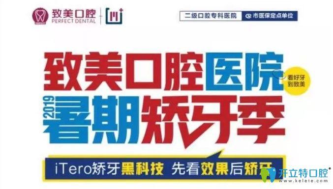 广州致美口腔暑期矫牙优惠活动