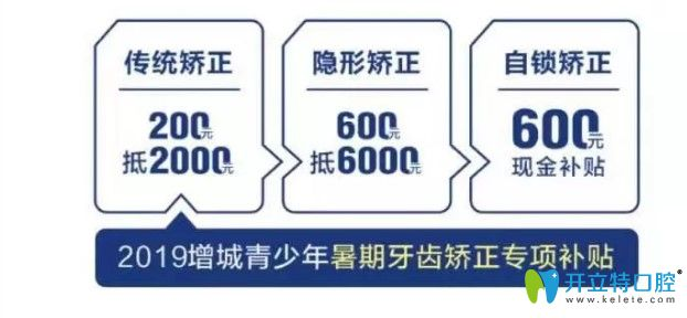 广州致美口腔暑期金属自锁托槽矫正补贴600