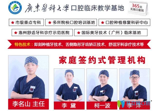 广州致美口腔医生团队
