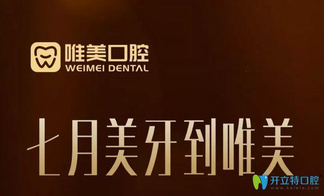 学生牙齿矫正多少钱?郑州唯美口腔青少年不拔牙矫正才3500元