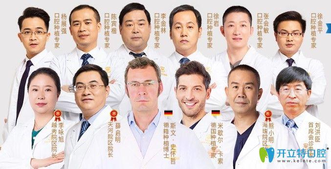广州柏德牙科医生团队