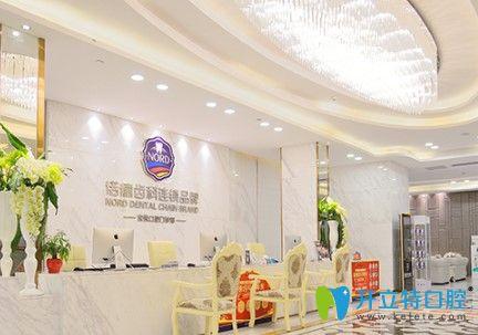 深圳诺德齿科医院环境