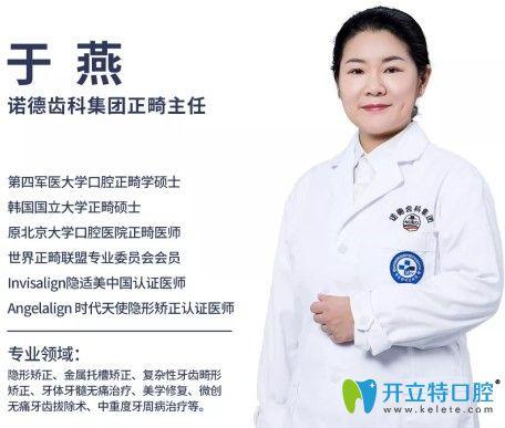 深圳诺德齿科医生于燕