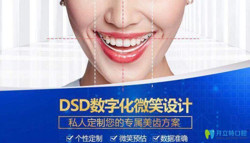 美莱口腔数字化微笑设计