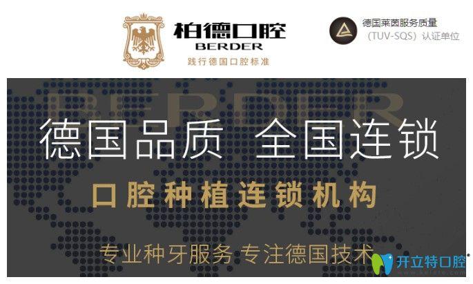 广州柏德口腔是连锁品牌