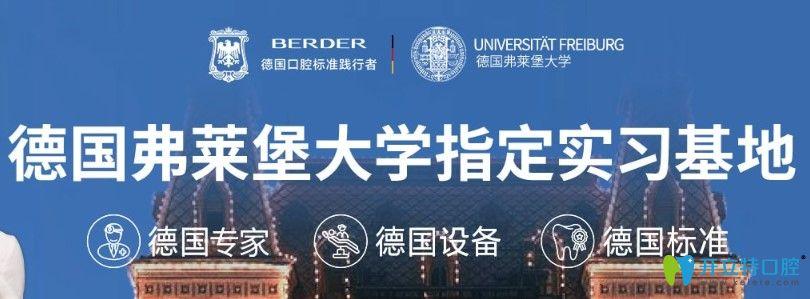 柏德口腔成为了德国弗莱堡大学指定实习基地