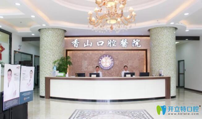 中山香山口腔医院