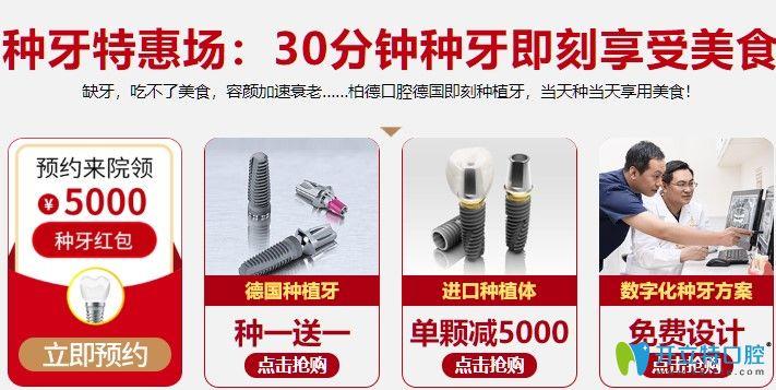 广州柏德口腔周年庆活动种植牙价格