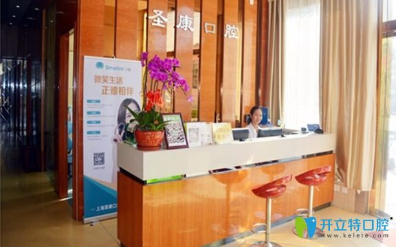 上海圣康口腔门诊部成立30年